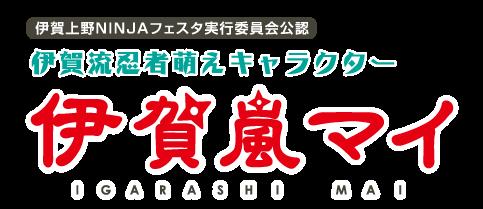 伊賀嵐マイ公式サイト